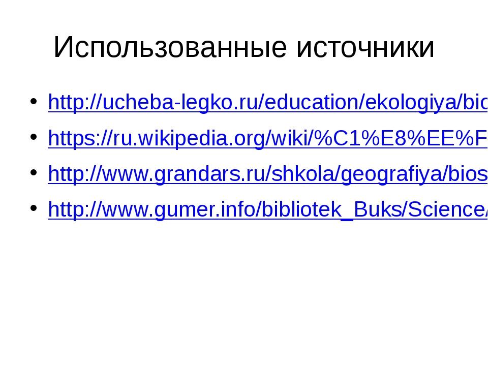 Использованные источники http://ucheba-legko.ru/education/ekologiya/biogeohim...