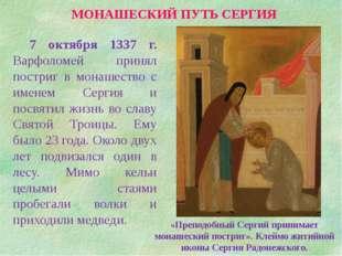 МОНАШЕСКИЙ ПУТЬ СЕРГИЯ 7 октября 1337 г. Варфоломей принял постриг в монашес