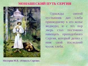 МОНАШЕСКИЙ ПУТЬ СЕРГИЯ Однажды святой пустынник дал хлеба пришедшему к его к