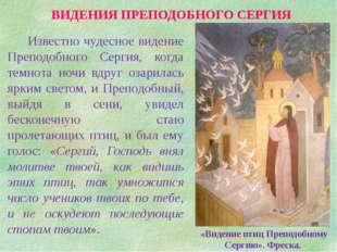 ВИДЕНИЯ ПРЕПОДОБНОГО СЕРГИЯ  Известно чудесное видение Преподобного Сергия,