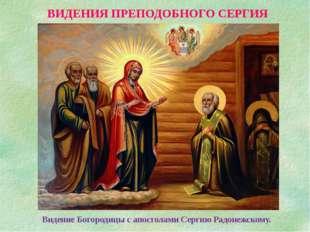 ВИДЕНИЯ ПРЕПОДОБНОГО СЕРГИЯ Видение Богородицы с апостолами Сергию Радонежско