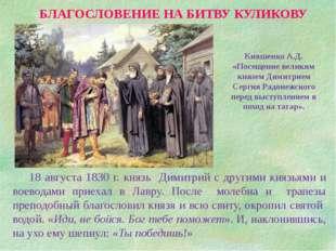 БЛАГОСЛОВЕНИЕ НА БИТВУ КУЛИКОВУ Кившенко А.Д. «Посещение великим князем Димит