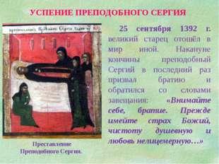 УСПЕНИЕ ПРЕПОДОБНОГО СЕРГИЯ 25 сентября 1392 г. великий старец отошёл в мир