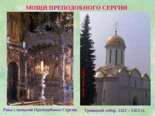 МОЩИ ПРЕПОДОБНОГО СЕРГИЯ Рака с мощами Преподобного Сергия. Троицкий собор. 1