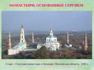 МОНАСТЫРИ, ОСНОВАННЫЕ СЕРГИЕМ Старо – Голутвин монастырь в Коломне. Московска