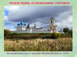 МОНАСТЫРИ, ОСНОВАННЫЕ СЕРГИЕМ Высоцкий монастырь в Серпухове. Московская обла