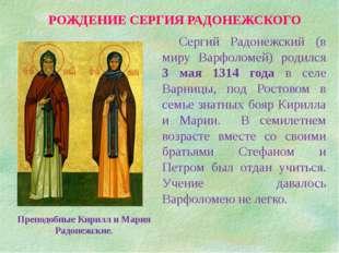 РОЖДЕНИЕ СЕРГИЯ РАДОНЕЖСКОГО Сергий Радонежский (в миру Варфоломей) родился