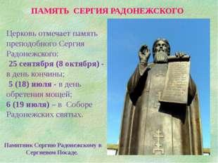 ПАМЯТЬ СЕРГИЯ РАДОНЕЖСКОГО Церковь отмечает память преподобного Сергия Радоне