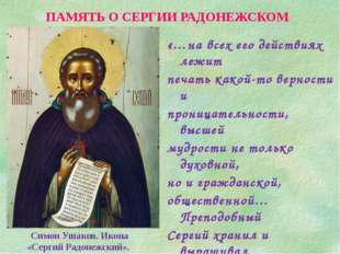 ПАМЯТЬ О СЕРГИИ РАДОНЕЖСКОМ «…на всех его действиях лежит печать какой-то вер