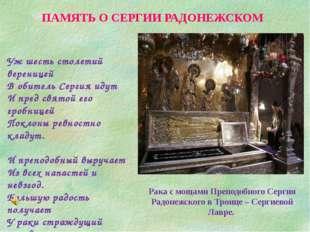 ПАМЯТЬ О СЕРГИИ РАДОНЕЖСКОМ Уж шесть столетий вереницей В обитель Сергия идут