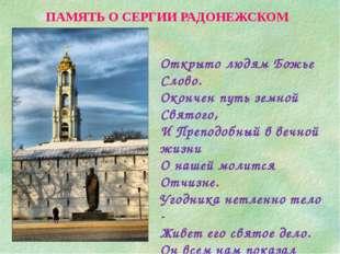 ПАМЯТЬ О СЕРГИИ РАДОНЕЖСКОМ Открыто людям Божье Слово. Окончен путь земной Св