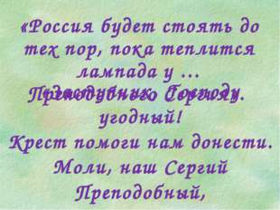 «Заступник, Господу угодный! Крест помоги нам донести. Моли, наш Сергий Препо