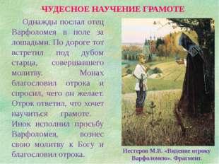 ЧУДЕСНОЕ НАУЧЕНИЕ ГРАМОТЕ Нестеров М.В. «Видение отроку Варфоломею». Фрагмент