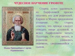 ЧУДЕСНОЕ НАУЧЕНИЕ ГРАМОТЕ Икона Преподобного Сергия Радонежского. Старец хот