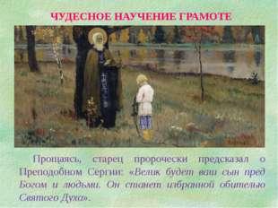 ЧУДЕСНОЕ НАУЧЕНИЕ ГРАМОТЕ Прощаясь, старец пророчески предсказал о Преподобн