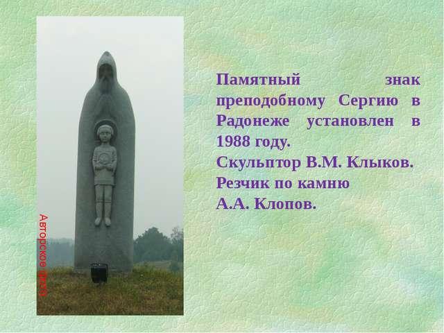Авторское фото Памятный знак преподобному Сергию в Радонеже установлен в 1988...