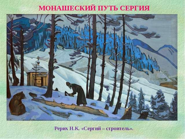 МОНАШЕСКИЙ ПУТЬ СЕРГИЯ Рерих Н.К. «Сергий – строитель».