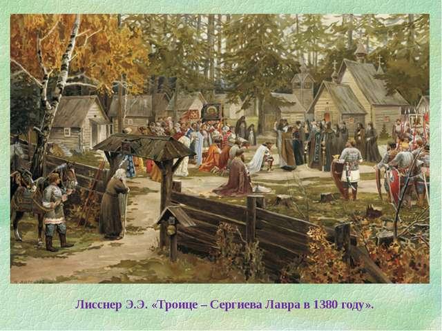 Лисснер Э.Э. «Троице – Сергиева Лавра в 1380 году».