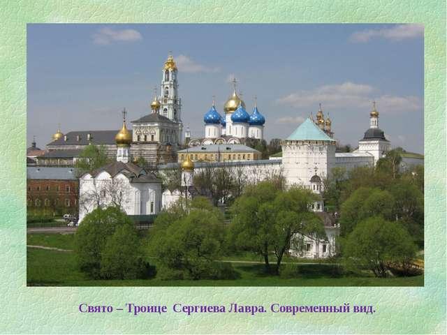 Свято – Троице Сергиева Лавра. Современный вид.