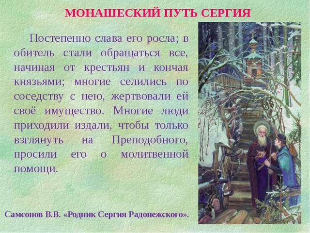 МОНАШЕСКИЙ ПУТЬ СЕРГИЯ Постепенно слава его росла; в обитель стали обращатьс...
