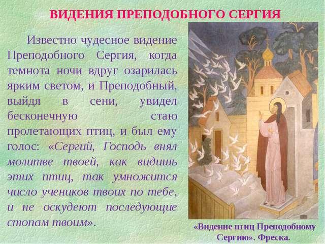 ВИДЕНИЯ ПРЕПОДОБНОГО СЕРГИЯ  Известно чудесное видение Преподобного Сергия,...