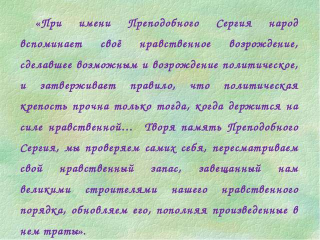 «При имени Преподобного Сергия народ вспоминает своё нравственное возрождени...