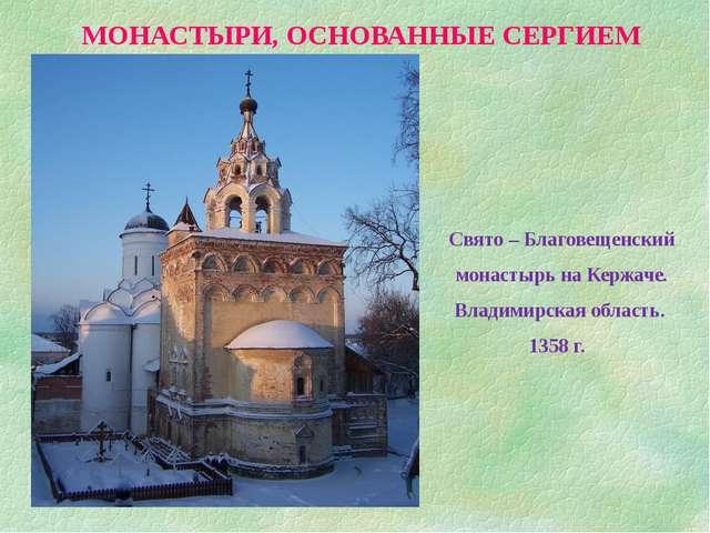 МОНАСТЫРИ, ОСНОВАННЫЕ СЕРГИЕМ Свято – Благовещенский монастырь на Кержаче. Вл...