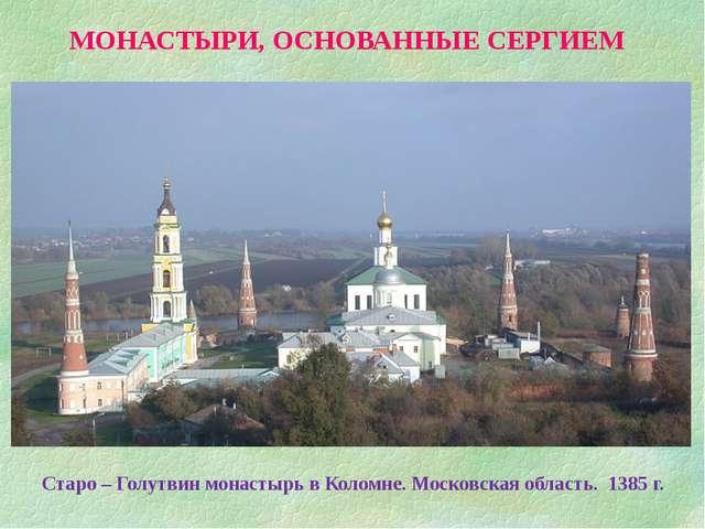 МОНАСТЫРИ, ОСНОВАННЫЕ СЕРГИЕМ Старо – Голутвин монастырь в Коломне. Московска...