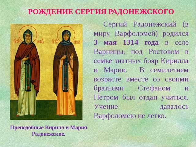 РОЖДЕНИЕ СЕРГИЯ РАДОНЕЖСКОГО Сергий Радонежский (в миру Варфоломей) родился...