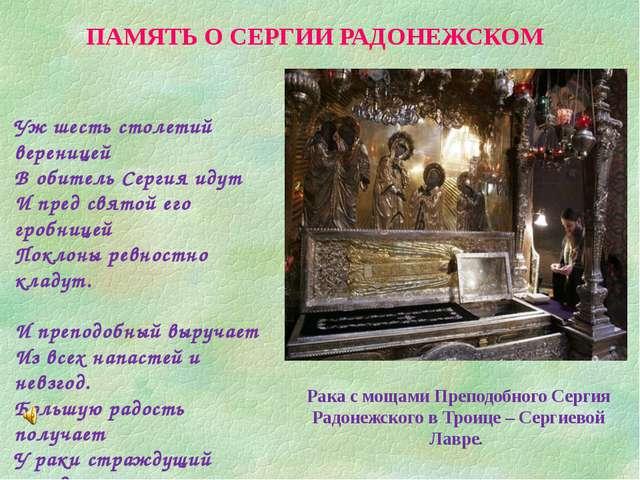 ПАМЯТЬ О СЕРГИИ РАДОНЕЖСКОМ Уж шесть столетий вереницей В обитель Сергия идут...
