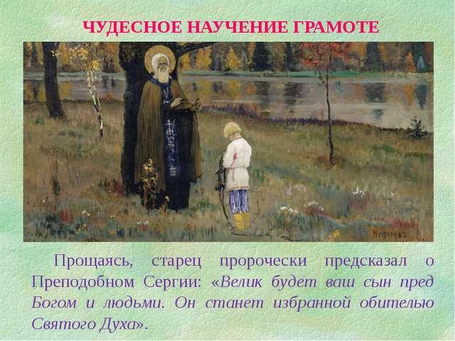 ЧУДЕСНОЕ НАУЧЕНИЕ ГРАМОТЕ Прощаясь, старец пророчески предсказал о Преподобн...