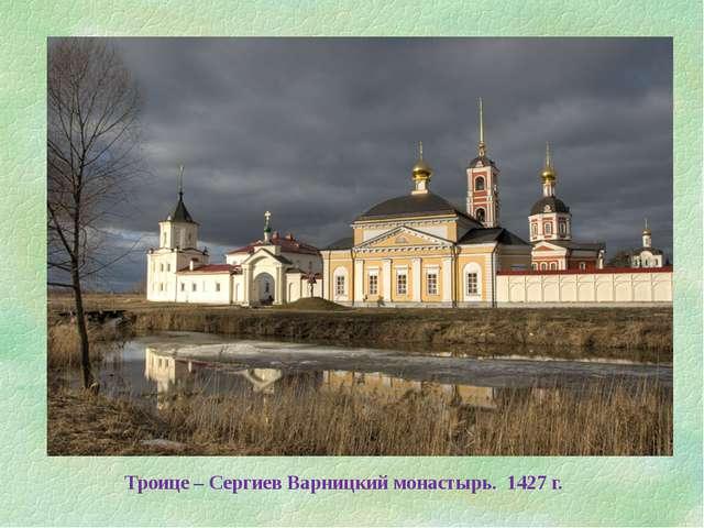 Троице – Сергиев Варницкий монастырь. 1427 г.