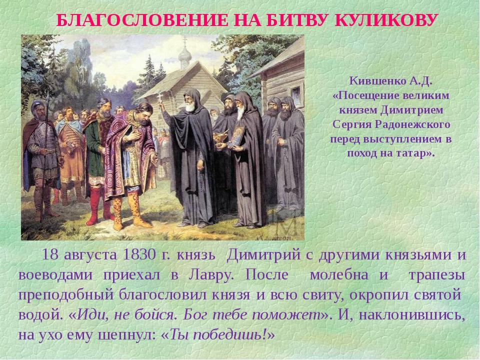 БЛАГОСЛОВЕНИЕ НА БИТВУ КУЛИКОВУ Кившенко А.Д. «Посещение великим князем Димит...