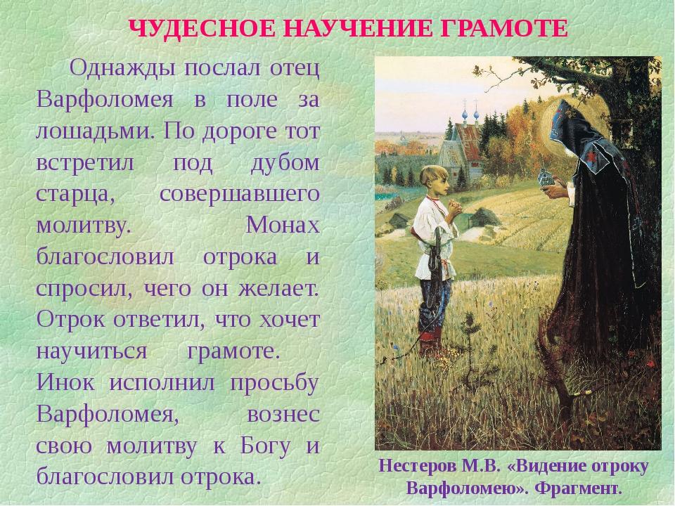 ЧУДЕСНОЕ НАУЧЕНИЕ ГРАМОТЕ Нестеров М.В. «Видение отроку Варфоломею». Фрагмент...