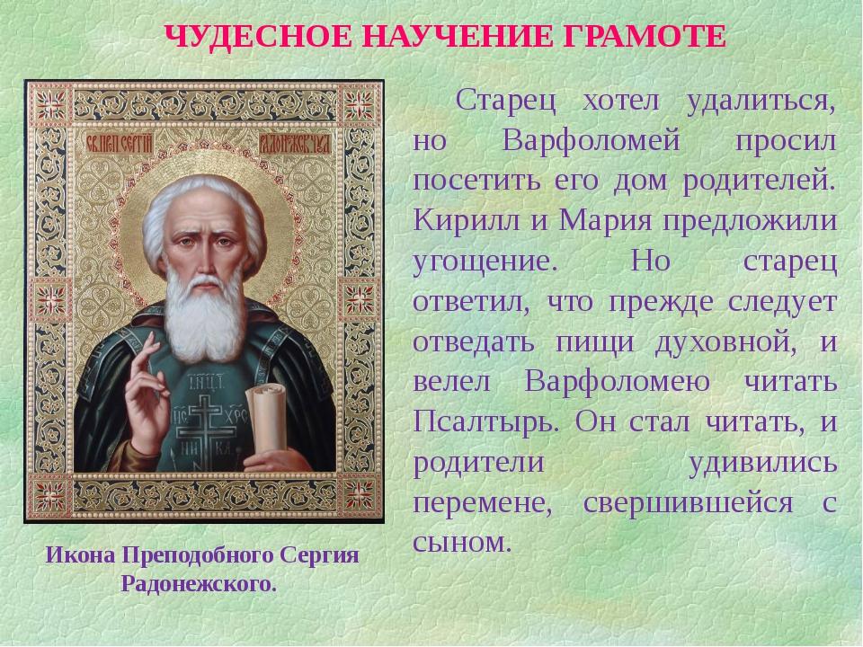 ЧУДЕСНОЕ НАУЧЕНИЕ ГРАМОТЕ Икона Преподобного Сергия Радонежского. Старец хот...