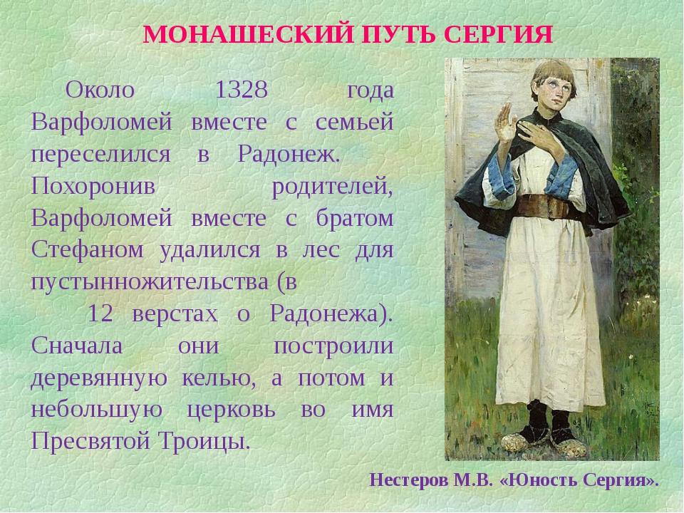 МОНАШЕСКИЙ ПУТЬ СЕРГИЯ Около 1328 года Варфоломей вместе с семьей переселилс...