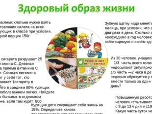 Одна сигарета разрушает 25 мг витамина С. Дневная норма приема витамина С 500