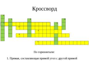 Кроссворд 1. Прямая, составляющая прямой угол с другой прямой По горизонтали: