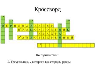 5. Треугольник, у которого все стороны равны По горизонтали: Кроссворд