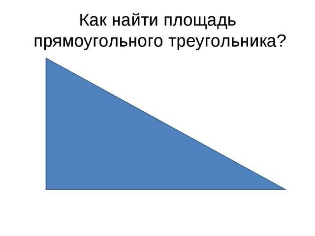 Как найти площадь прямоугольного треугольника?