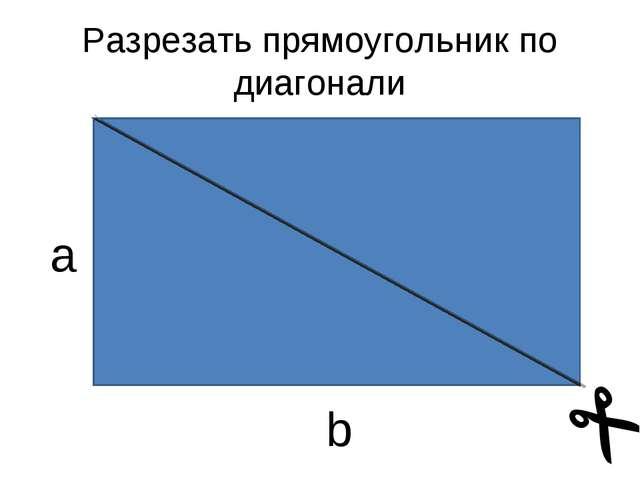 Разрезать прямоугольник по диагонали a b 