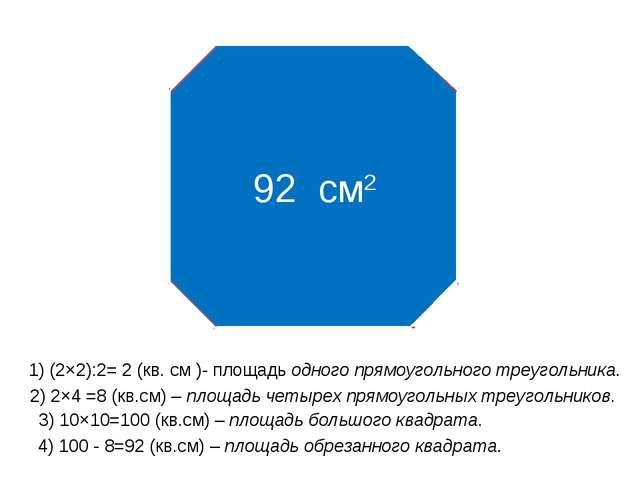 92 см2 1) (2×2):2= 2 (кв. см )- площадь одного прямоугольного треугольника....