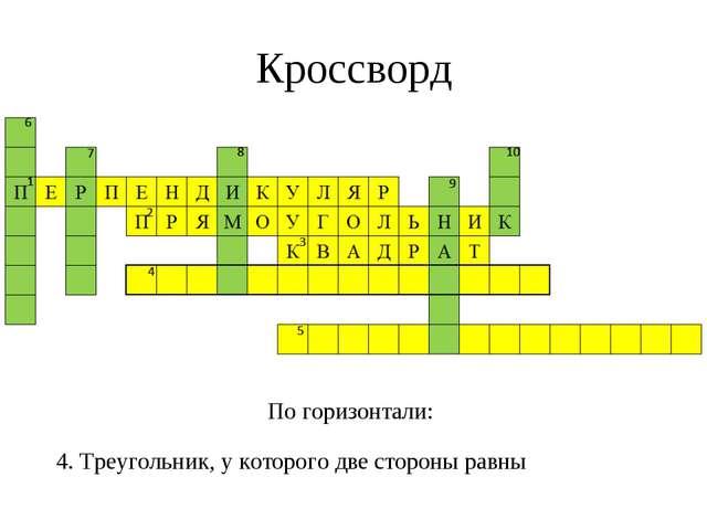 4. Треугольник, у которого две стороны равны По горизонтали: Кроссворд
