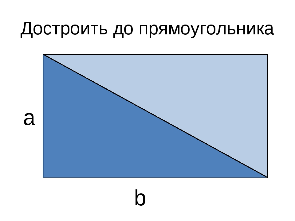 Достроить до прямоугольника a b