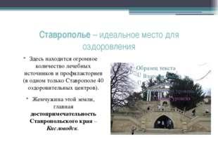 Ставрополье – идеальное место для оздоровления Здесь находится огромное колич
