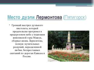 Место дуэли Лермонтова (Пятигорск) Громкий выстрел дуэльного пистолета, котор