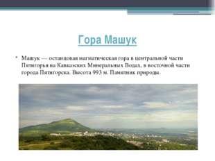Гора Машук Машук — останцовая магматическая гора в центральной части Пятигорь