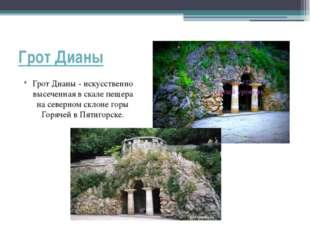 Грот Дианы Грот Дианы - искусственно высеченная в скале пещера на северном ск