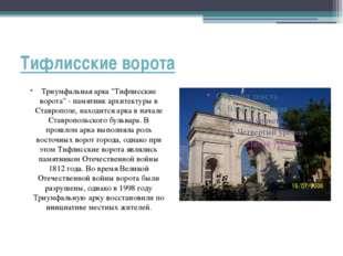 """Тифлисские ворота Триумфальная арка """"Тифлисские ворота"""" - памятник архитектур"""