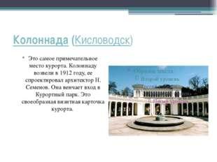 Колоннада (Кисловодск) Это самое примечательное место курорта. Колоннаду возв
